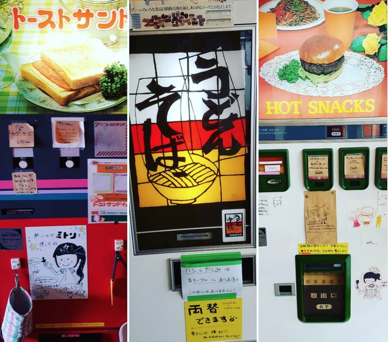Japanese vending machines selling hot foods.